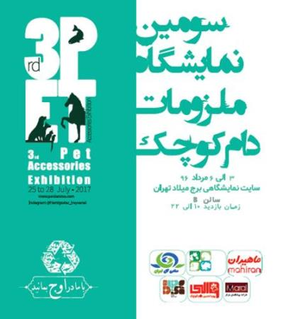 Third Exhibition